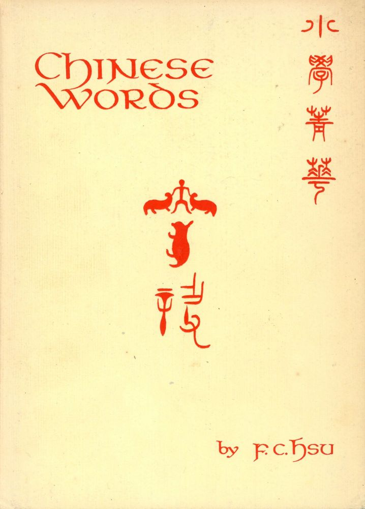 Chinese Words: An Analysis of the Chinese Language, An Etymological Approach, Vol. I. F. C. HSU.