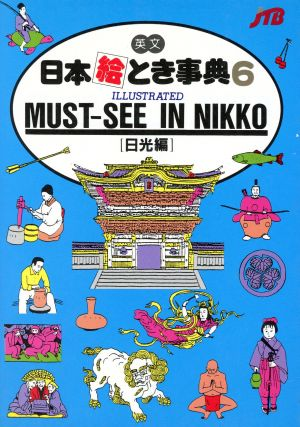 Illustrated Must-See in Nikko