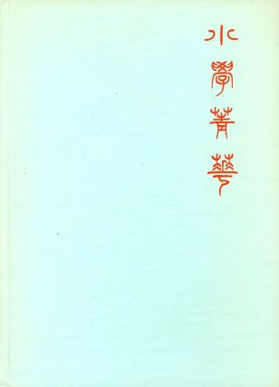 Chinese Words: An Analysis of the Chinese Language, An Etymological Approach, Vol. I
