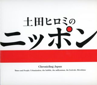 Chronicling Japan: Tsuchida Hiromi's Nippon. Times and People: Urbanization, the bubble, the...