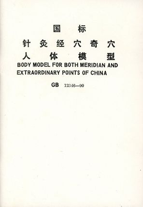 Body Model for Both Meridian and Extraordinary Points of China